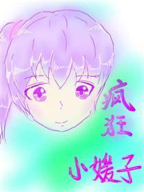 疯狂小媛子漫画