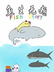 鱼生无趣漫画