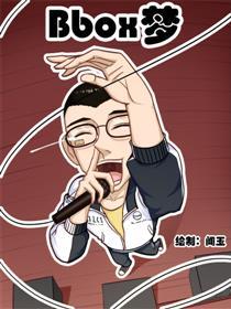 BBOX梦漫画