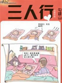 三人行漫画