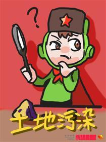 雷锋侠课堂漫画