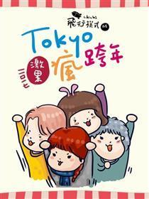 Tokyo瘋跨年漫画