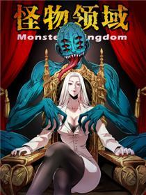 怪物领域漫画