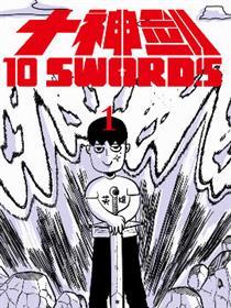 十神剑漫画