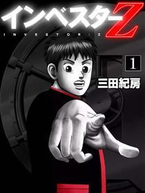 投资者-Z インベスターZ漫画
