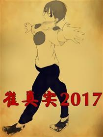 崔真实2017漫画