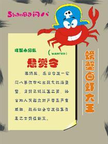螃蟹悬赏令漫画