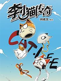 李小猫传奇(CATLEE)漫画