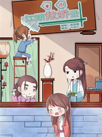 江湖傲娇录漫画