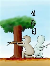 生存日漫画