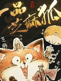 一品芝麻狐漫画