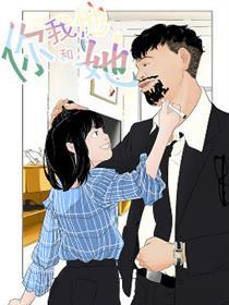 你、我、他和她漫画