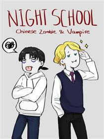 NIGHT SCHOOL漫画