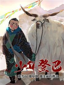 少年登巴-雪山 草地 美丽传说漫画