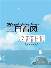 三月春风之青春日记漫画