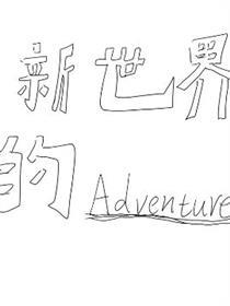 新世界的冒险录漫画