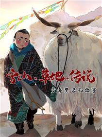 雪山·草地·传说少年登巴的故事漫画