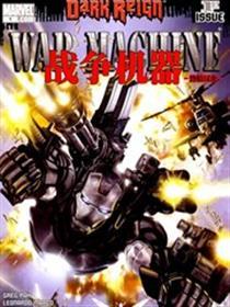 战争机器漫画