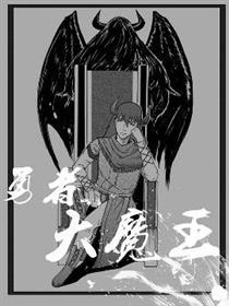 勇者大魔王漫画