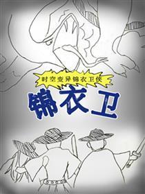 时空变异锦衣卫侠漫画