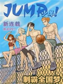 JUMP少年漫画