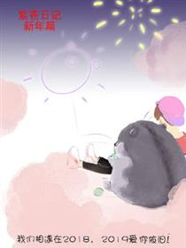 紫仓日记漫画