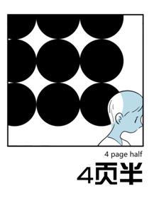 4页半漫画