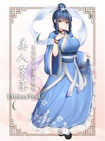 美人茗茶海报