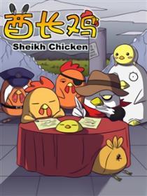 酋长鸡漫画
