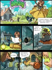 绿野仙踪漫画