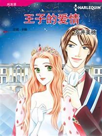 王子的爱情(禾林漫画)漫画