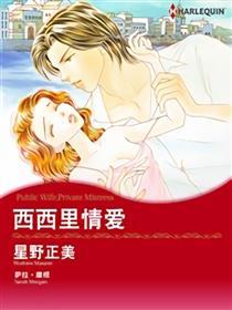 西西里情爱(禾林漫画)漫画