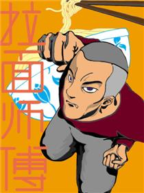 拉面师傅漫画