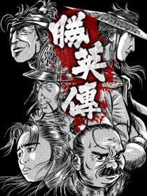胜英传漫画