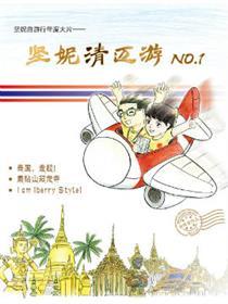 坚妮泰国游漫画