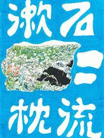 漱石枕流漫画