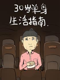 三十岁单身生活指南漫画