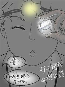 小Hi昵奇遇·迹漫画