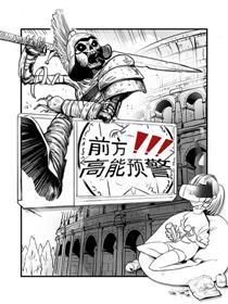 前方高能预警系列漫画