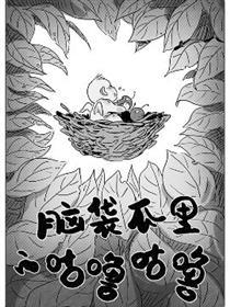 脑袋瓜的咕噜咕噜漫画