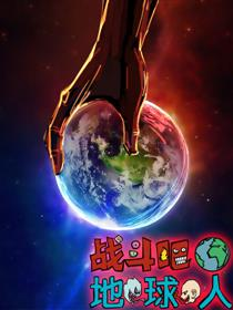 战斗吧地球人漫画