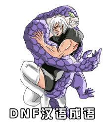 DNF汉语成语漫画