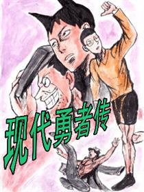 现代勇者传漫画