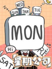 星期公司漫画