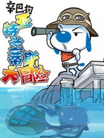 辛巴狗之亚特兰蒂斯大冒险漫画
