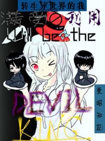 转生异世界的我满受利用Will Be The Devil King漫画