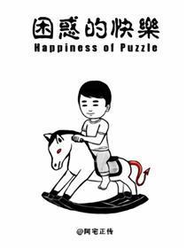 困惑的快乐漫画