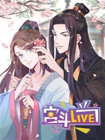 宫斗live漫画