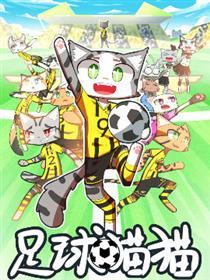 足球猫猫漫画