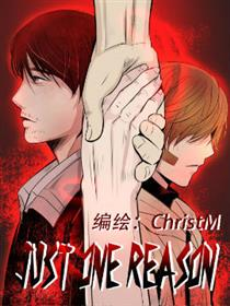 JUST ONE REASON漫画
